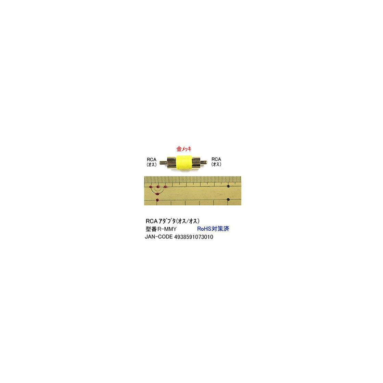 簡易発送200円対応 RCA延長アダプタ 売店 黄線 豪華な オス⇔オス AV-R-MMY
