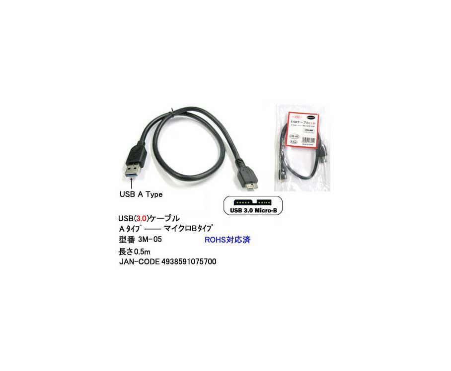 簡易発送200円対応 USB3.0ケーブル タイプA オス⇔MicroB 50cm 黒 UC-3M-05 正規店 新色追加 オス
