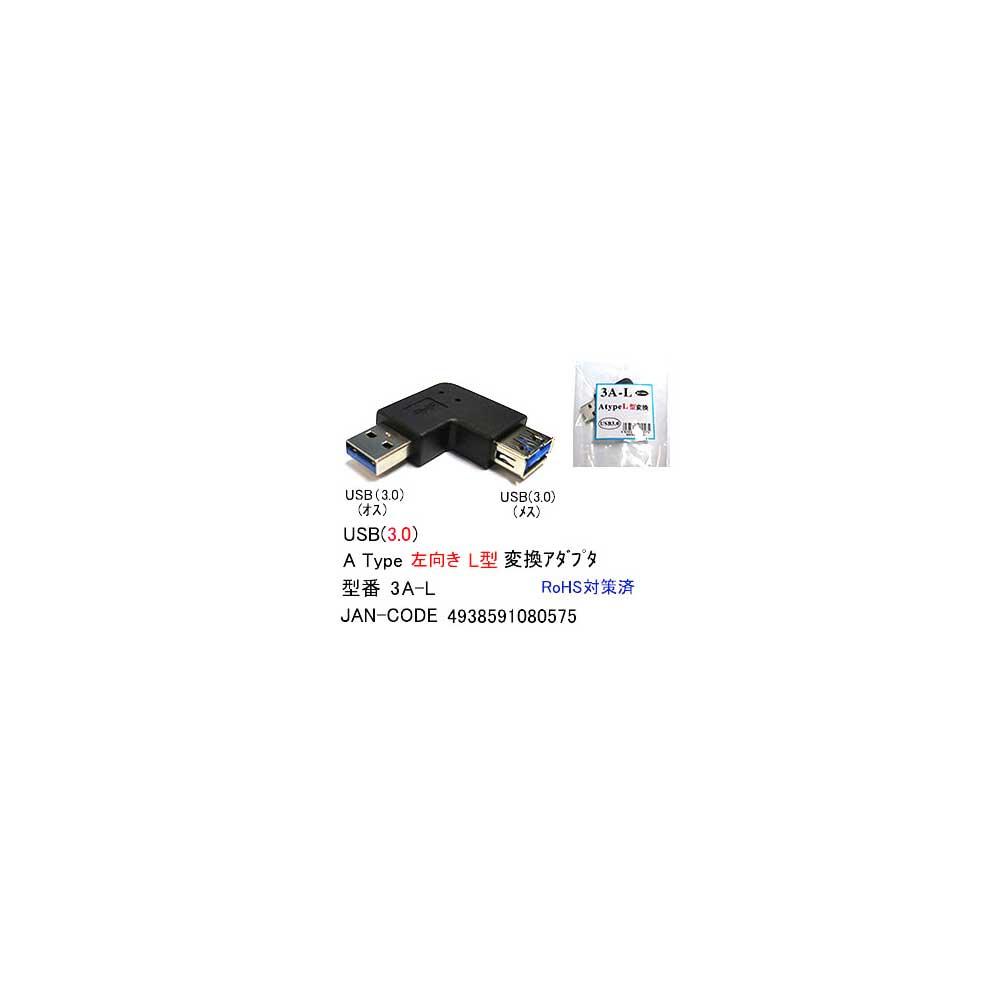 簡易発送200円対応 USB3.0-L型変換アダプタ オス⇔メス お歳暮 UA-3A-L 2020秋冬新作