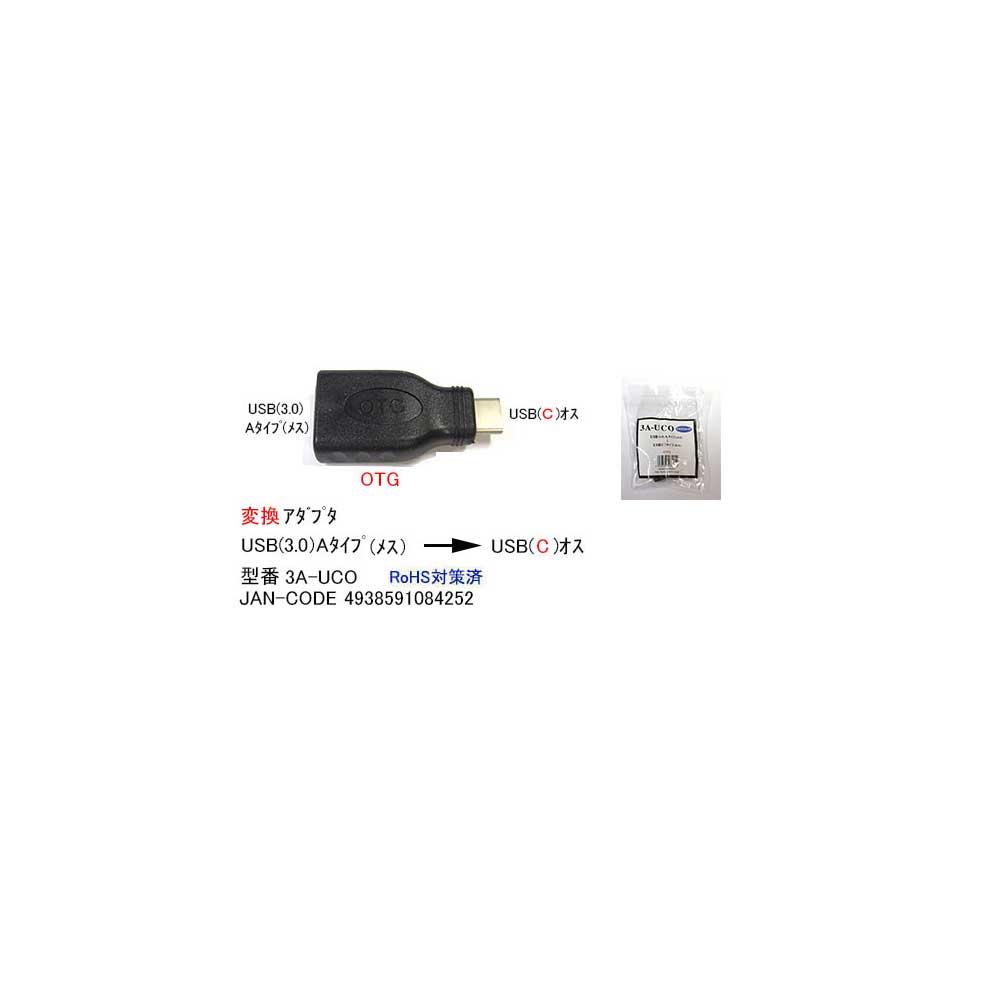 簡易発送200円対応 大幅にプライスダウン 気質アップ USB変換アダプタ USB3.0 タイプA UA-3A-UCO OTG対応 メス→USBタイプC オス