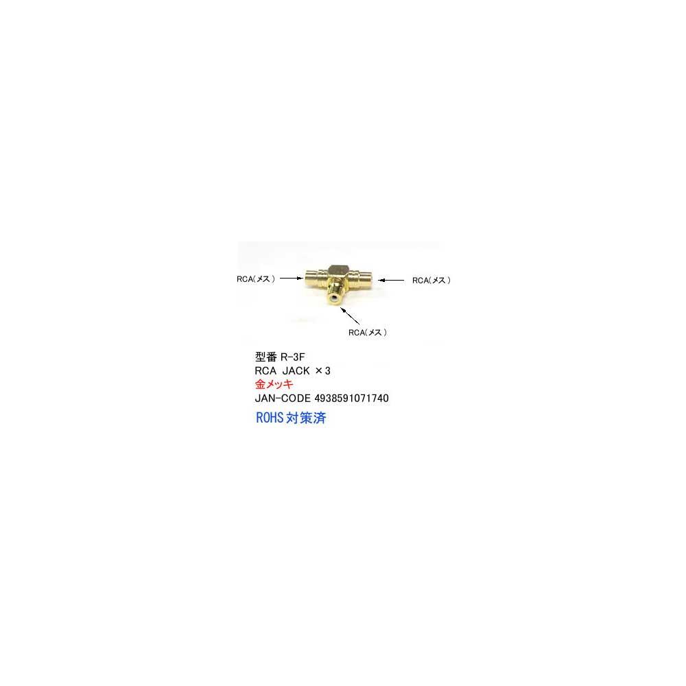 セール特別価格 簡易発送200円対応 日本メーカー新品 RCA分配ジャック AV-R-3F メス⇔メス⇔メス