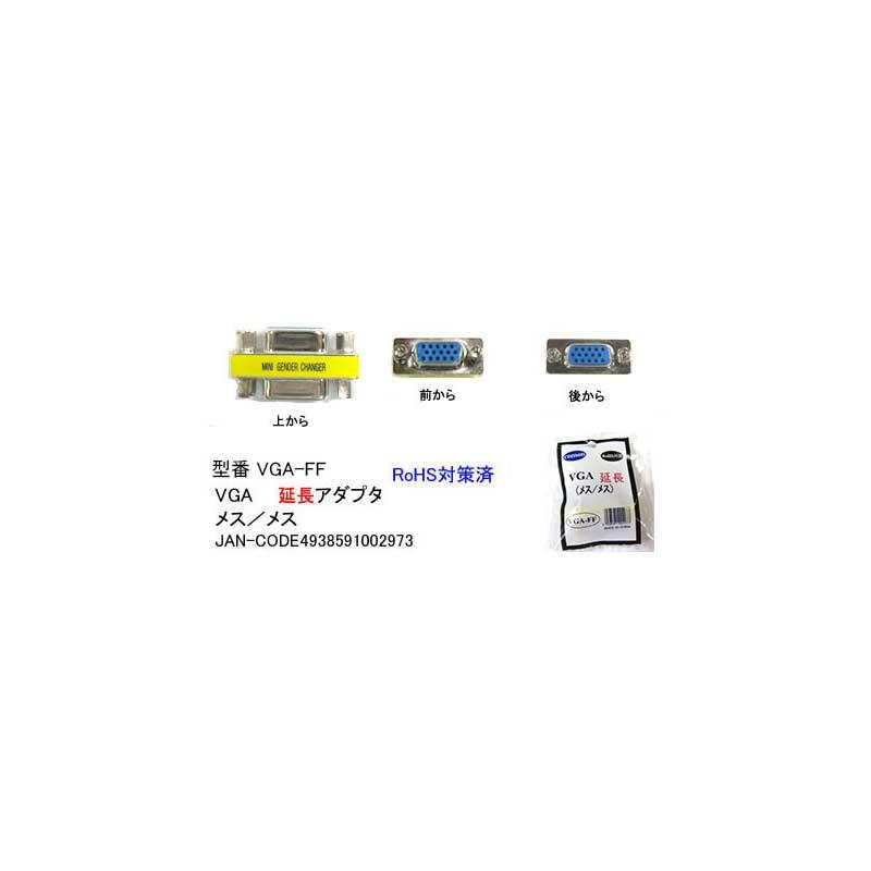 簡易発送200円対応 アウトレットセール 特集 VGA延長アダプタ メス⇔メス 爆安プライス DA-VGA-FF