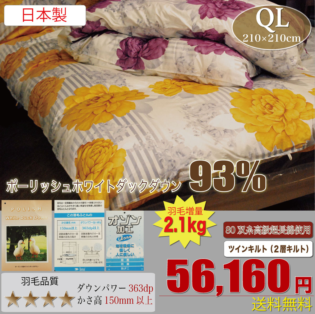 Bedombouw 160 X 210.E Palette By Yamane Shinso Japan Made Twin Quilt 2 Bed Feather