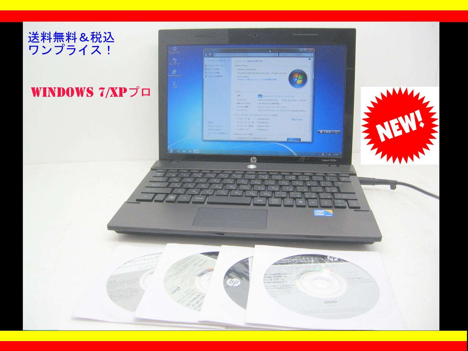 HP製 ProBook 5220m i5 2.4GHz 4GB 160GB Win7【中古】【送料無料】【あす楽対応】