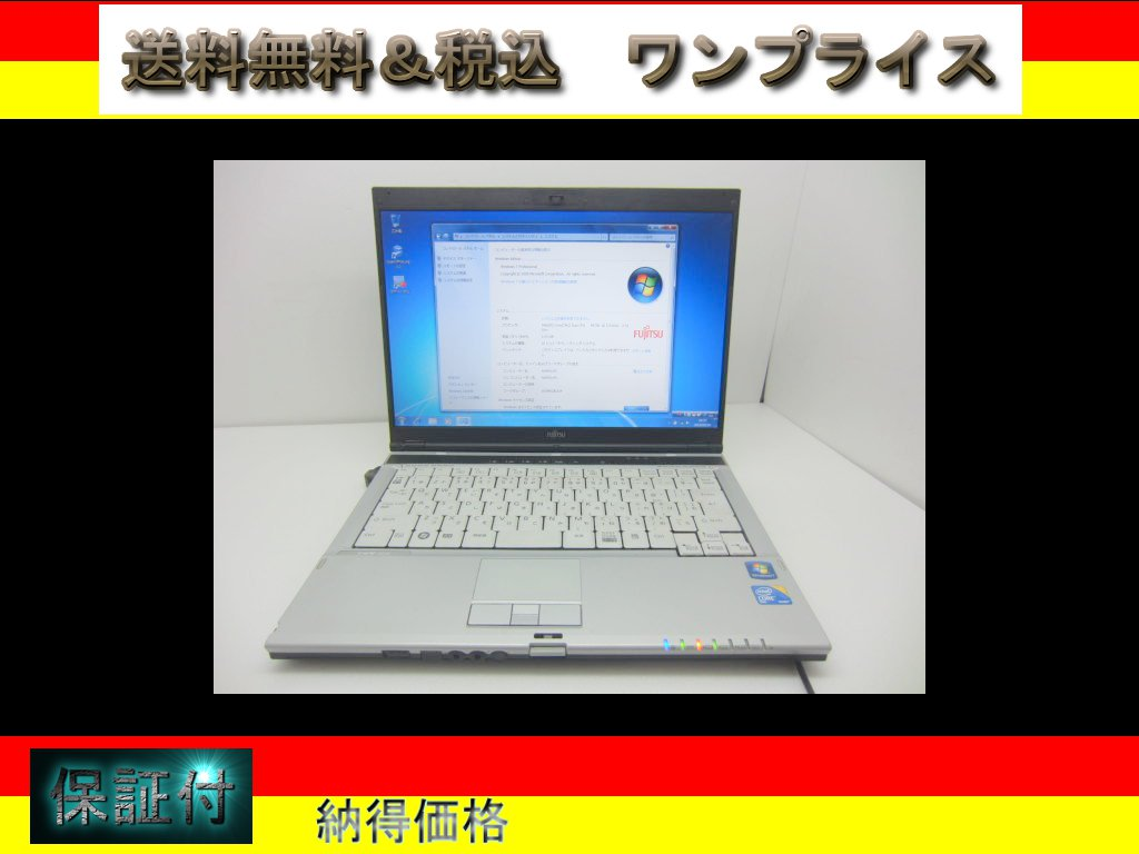 S8390 C2D 2.53Ghz 1GB  160GB  Windows7 【中古】【送料無料】