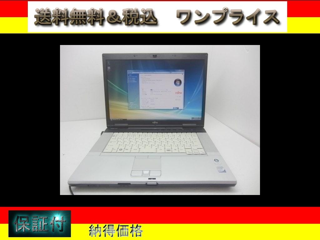 E8290  C2D 2.53GHz 15インチワイド WSXGA Windows7【中古】【送料無料】【あす楽対応】【あす楽_土曜営業】05P11Jan1405P12May14