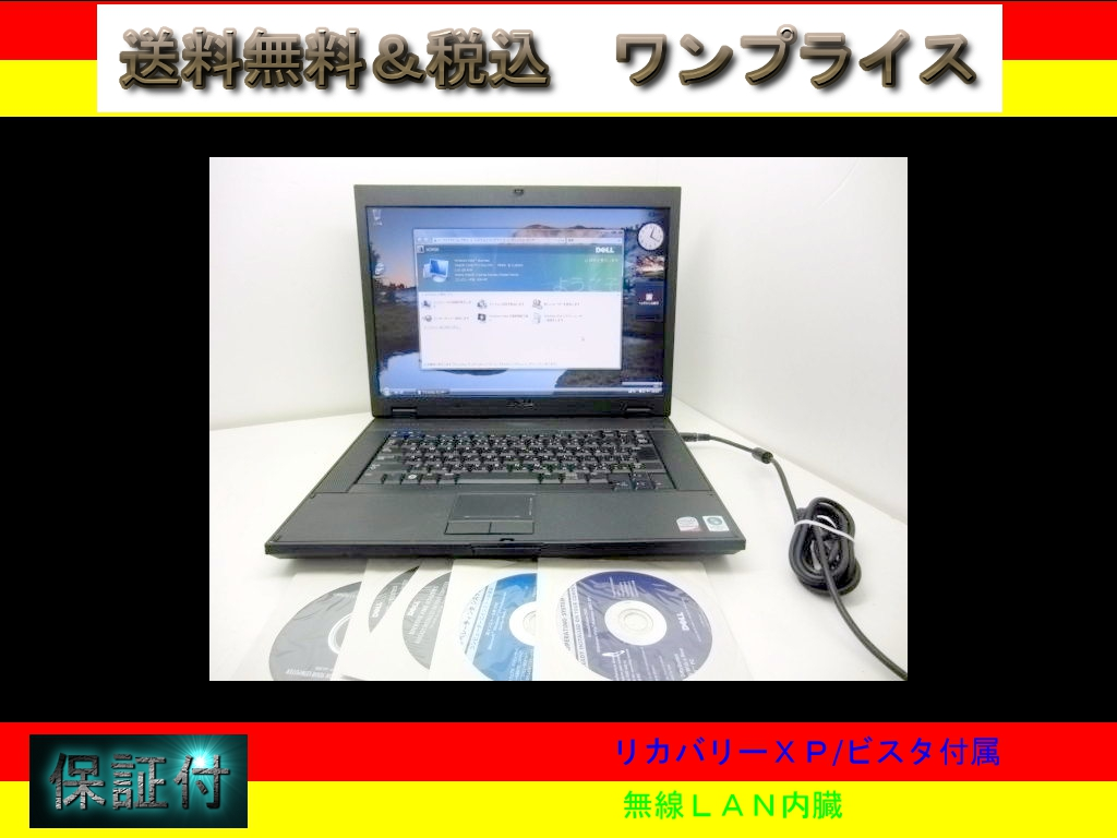 DELL E5500 C2D P8400 2.26GHz 1GB 160GB DVD VISTA/XP【中古】【送料無料】【あす楽対応】