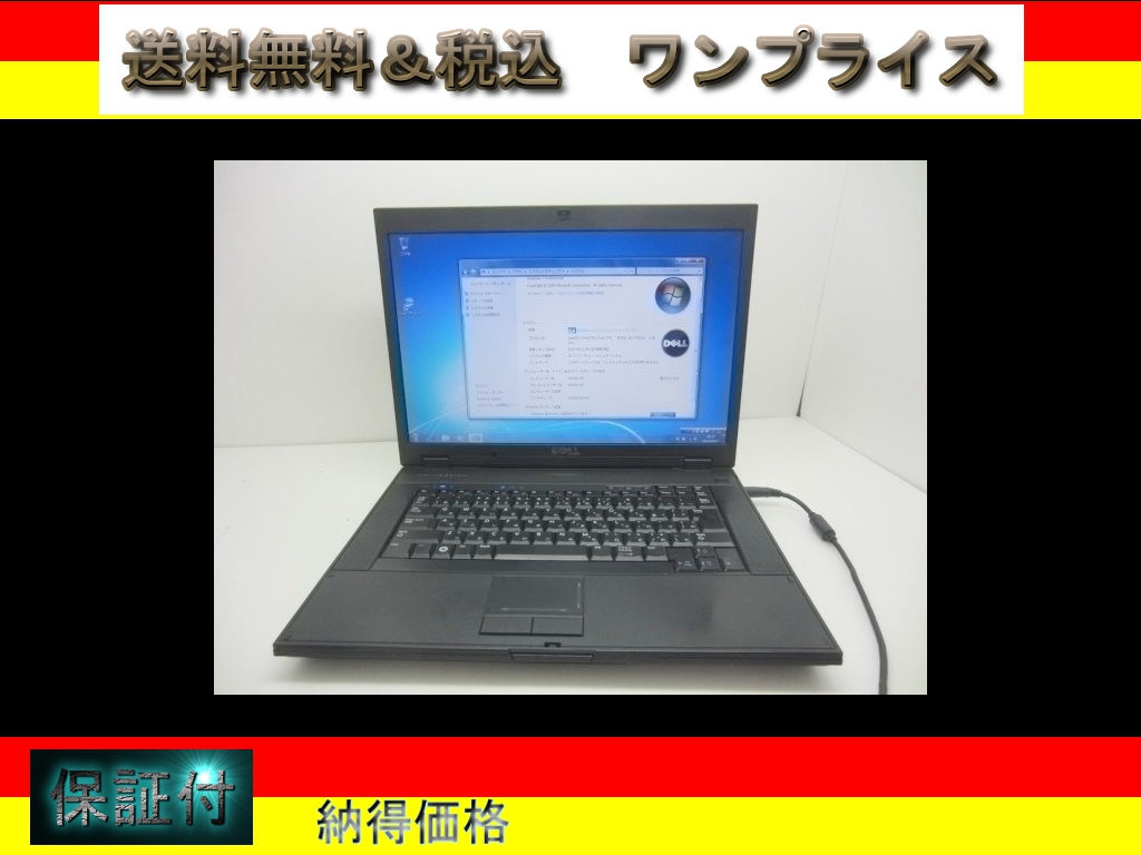 Windows7 搭載 E5500 C2D P8400 2.26GHz 1GB 160GB DVD【中古】【送料無料】【あす楽対応】