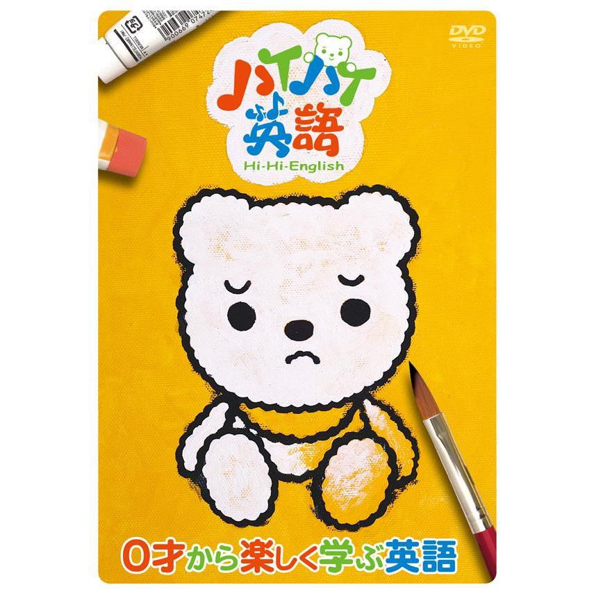 DVD ハイハイ英語  0才から楽しく学ぶ英語 HIHI-001