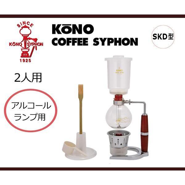 KONO コーノ式コーヒーサイフォン SKD型 2人用 アルコールランプ用 SK-2A