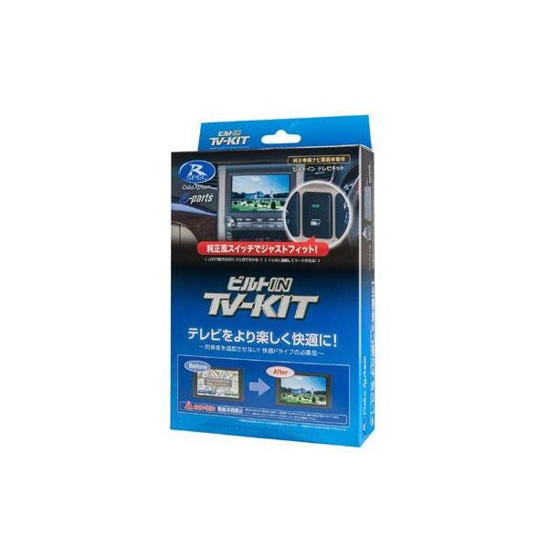 データシステム テレビキット(切替タイプ・ビルトインスイッチモデル) ニッサン用 NTV335B-A