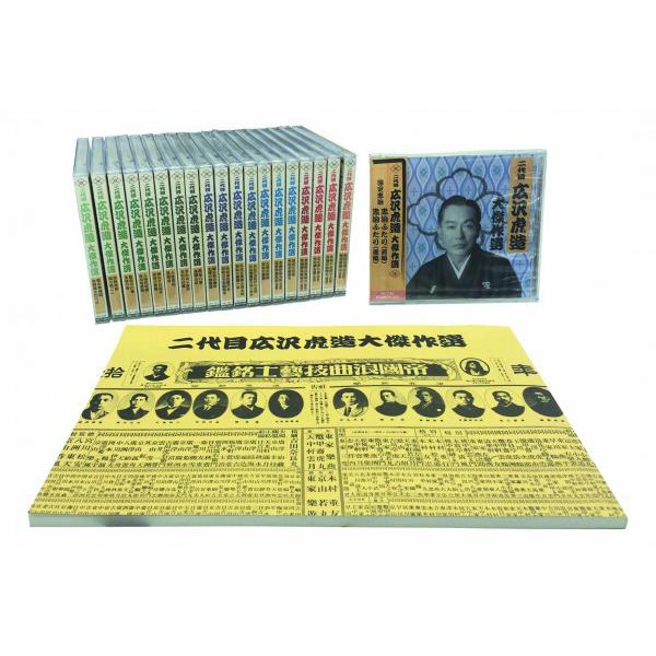 浪曲CD 二代目広沢虎造大傑作選CD20巻セット(清水次郎長・国定忠治・祐天吉松)