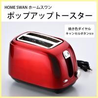 HOME SWAN家天鹅弹出烤面包机(红宝石红)SPT-02(R)