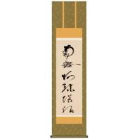 ※メーカー直送・同梱代引き不可 蓮如上人 仏書掛軸(尺3) 「虎斑の名号」 復刻 ME2-015