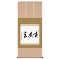 ※メーカー直送・同梱代引き不可 墨蹟趣彩軸 仏書掛軸 斉藤香雪 「喫茶去」 G5-037