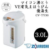 象印 マイコン沸とう VE電気まほうびん 優湯生 ホワイト(WA) 3.0L CV-TY30