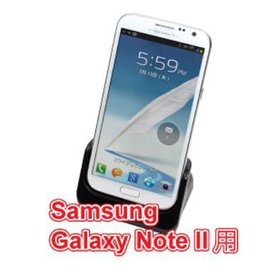 Galaxy 5☆大好評 Note IIの卓上ホルダータイプのクレードルが登場 Samsung Note2 USB Cradle with 充電 クレードル HDMI NUSB22HD 出力 FZK ギャラクシー TV 限定価格セール