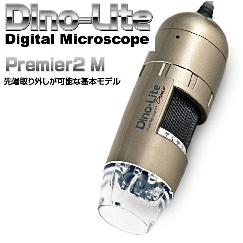 【マイクロスコープ USB】Dino-Lite Premier2 M 【DINOAD4113T/230倍/130万画素/先端取外/測定/キャリブレーション】 マイクロスコープ 低価格 精密機器 工場 検査 検品 美容 学校 実験 観察 講義