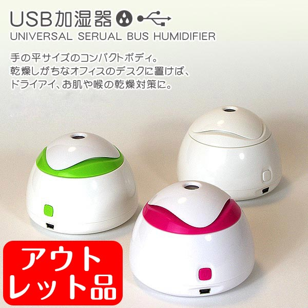 Usb Supersonic Wave Type Humidifier Desk Office
