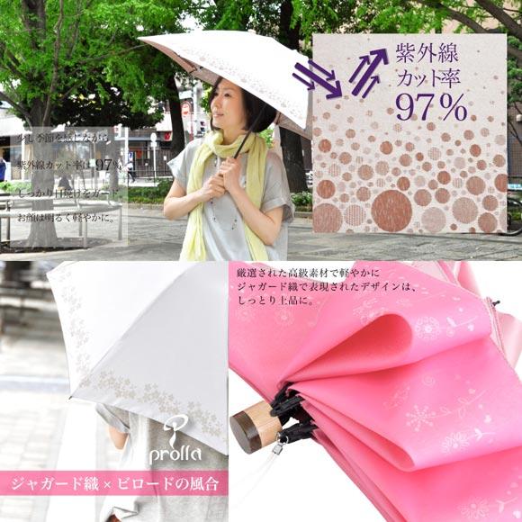 Prolla-2 파이로 라 접이식 우산 접을 양산 우산 양산 비가 겸용 자외선 컷 가볍고 고급 소재 성인 여성 더위 일사병 열사병 대책 화 무늬