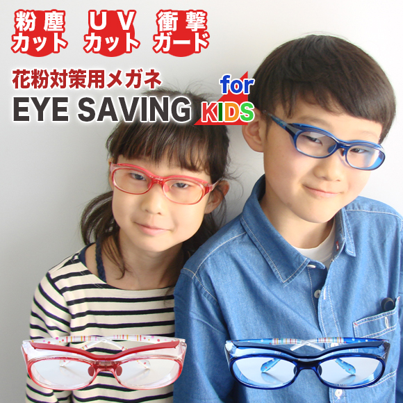 Pollen glass EYE SAVING JC23 pollen measures Hay measures kids child children's dust-proof glasses glass glasses goggles dust dust UV UV cut guard Cedar Cypress ragweed