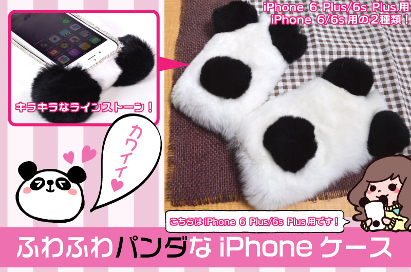 best website 80b05 835be Mofumofu Panda case for iPhone 6 individualistic iPhone6Plus iPhone6Plus  case, Plus/6 s Plus Panda cute fluffy animal glitter