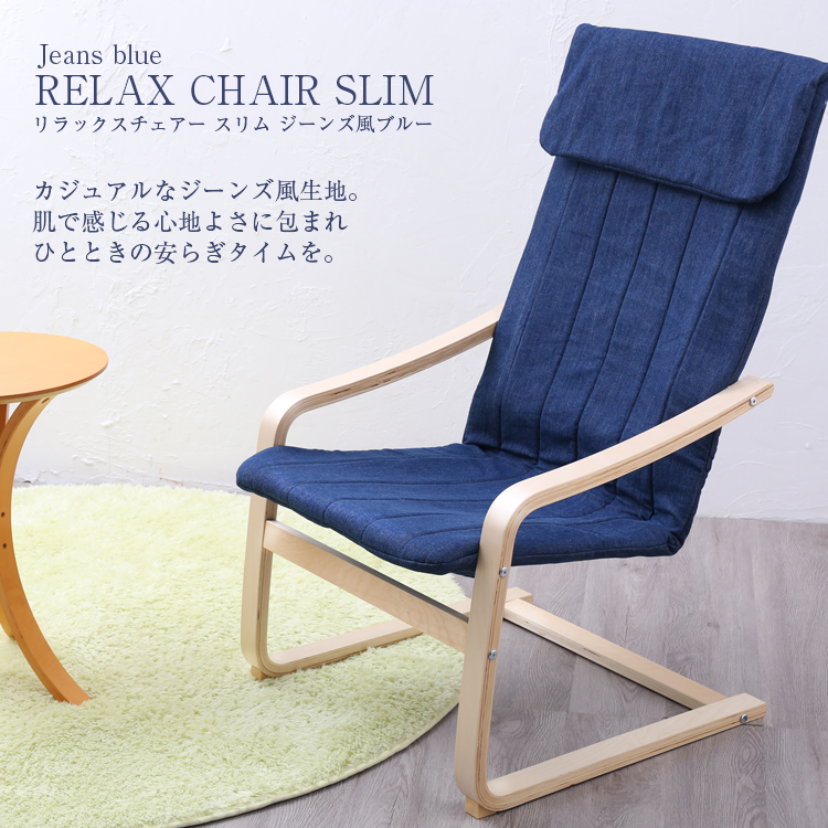 It is fashion relaxation goods on Respect for the Aged Day in relaxation chair slim jeans ... & miscellaneous goods and peripheral equipment ERRAND SHOP | Rakuten ...