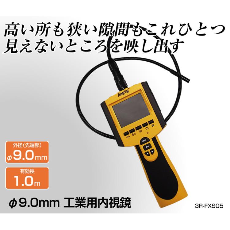 【工業用 内視鏡】 フレキシブルスコープ 9Φ1m 【3R-FXS05】【送料無料】 高所 隙間 撮影 防水 水回り 排水管 排水溝 スコープ LED MicroSD スリーアールソリューション