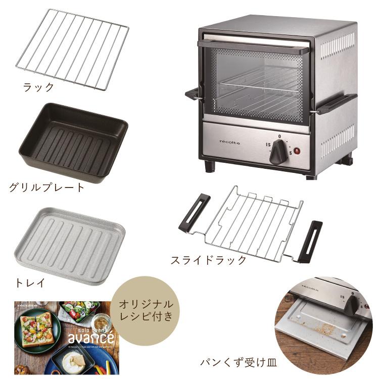 レコルトソロオーブンアヴァンセシルバー Recolte Kitchen Household Appliance Compact Present  Gift Fashion Motheru0027s Day Kitchen Goods Fashion Fashion Shin Pul