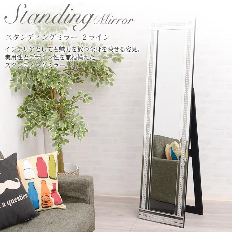 【姿見鏡】スタンディングミラー 2ライン 81015 DS-003 完成品 【送料無料】 鏡 全身 姿見 インテリア 全身鏡 大型鏡 壁掛け クロシオ MIRAYU ※メーカー直送の為代引き不可