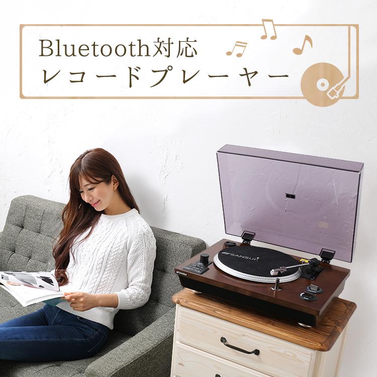 【レコード】Bluetooth対応 レコードプレーヤー【SLP-5000BT】アンプ内蔵 和紙 スピーカー USB 回転 ステレオ 針 音楽 再生 SANSUI ドウシシャ 懐かしい ギフト 昭和