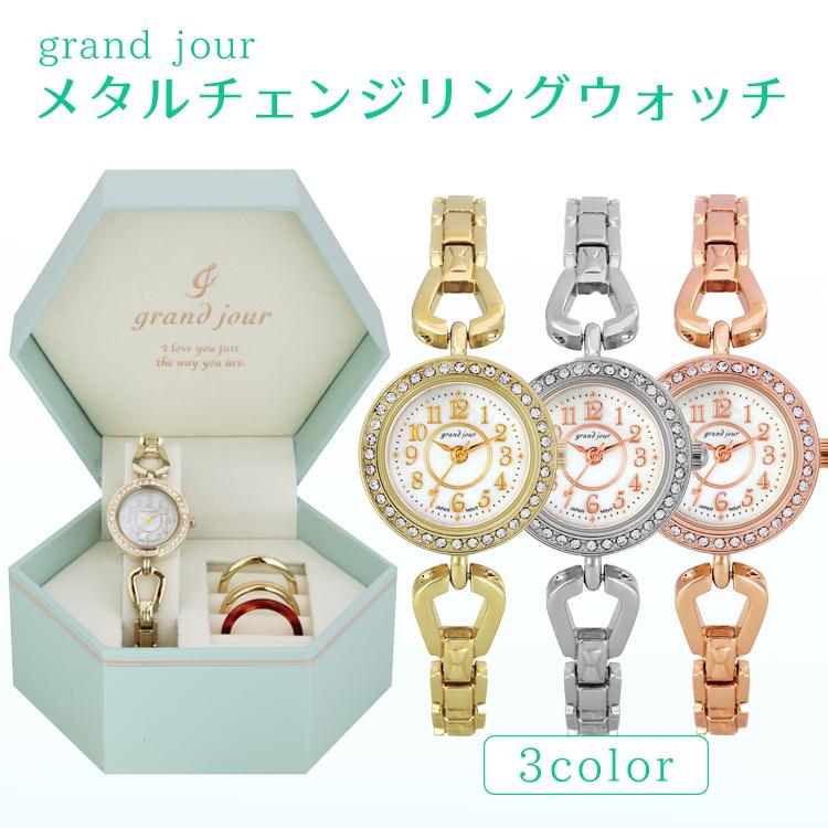 【腕時計 レディース】 グランジュール メタルチェンジリングウォッチ 【GJC06】腕時計 チェンジリング おしゃれ 女性 レディース プレゼント 贈り物 ギフト メタル サンフレイム