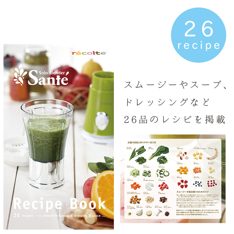 recolte SOLO Blender Sante Rekoruto solo blender Sante rose pink RSB-2 RP Japan