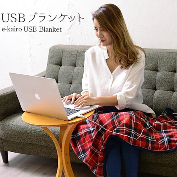 USBブランケット USB Blanket e-kairo チェック柄