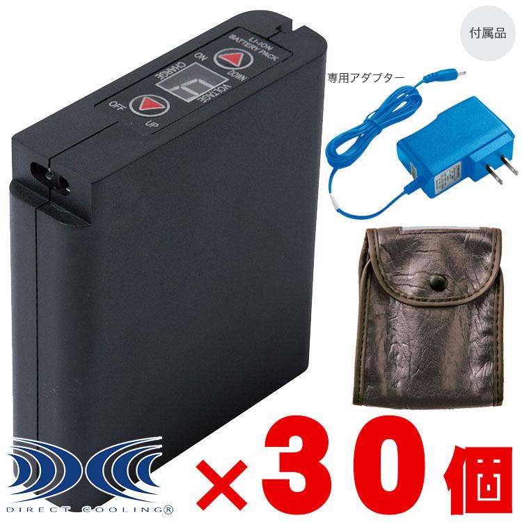 送料無料!空調服専用の大容量バッテリーセット!6500mAh!連続使用時間が大幅に伸びました!JIS IPX5(完全防水)規格準拠。赤色LEDを採用し、屋外での視認性が向上しました。 【空調服 大容量 バッテリー セット】×30個セット 純正品 6500mAh 500kcalシリーズ専用 リチウムイオン 大容量バッテリーセット【LIULTRA1】【送料無料】バッテリー 空調服バッテリー ひんやりグッズ 猛暑対策 冷却 仕事 暑さ対策 熱中症対策 法人 まとめ買い