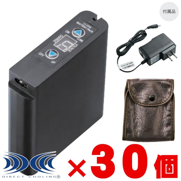バッテリー本体、バッテリーケース、AC充電アダプターのセットです。JIS IPX5(完全防水)規格適合。落下防止紐付。 【空調服 バッテリー セット】×30個セット リチウムイオンバッテリー02セット 純正品【LIPRO2】送料無料 本体 LIBT2 バッテリーケース LIULCASE AC充電アダプター LIAC バッテリーセット ひんやりグッズ 猛暑対策 エコ 冷却 仕事 暑さ ムレ防止 蒸れ対策 熱中症対策 節電