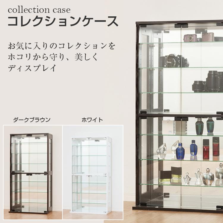 【家具 収納】コレクションケース【27050】【送料無料】※メーカー直送のため代引不可 組立品 ケース
