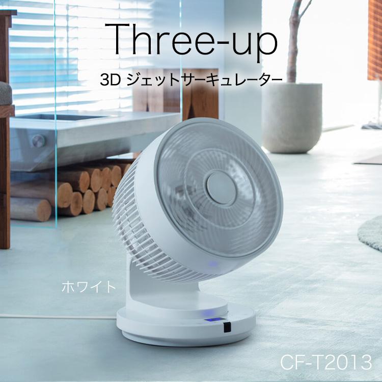 独自のトルネードスイングガードを採用 3Dジェットサーキュレーター サーキュレーター 扇風機 換気 ホワイト CF-T2013 送料無料 安心の実績 高価 買取 強化中 3D JET CIRCULATOR 至上 冷風扇 コロナ対策 の循環に 涼しい 衣類乾燥 夏 グッズ 梅雨対策 ひんやり 暑さ対策 スリーアップ エアコン