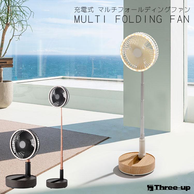 扇風機とLEDライトを融合した伸縮式マルチファン 充電式 折り畳み 扇風機 マルチフォールディングファン 充電式扇風機 スリーアップ 付与 キャンプ BBQ アウトドア アイボリーウッドLF-T2004IV 収納袋付き ブラウンウッドLF-T2004BR ひんやり 夏 涼しい 送料無料 超激安 コンパクト 折りたたみ 暑さ対策 グッズ