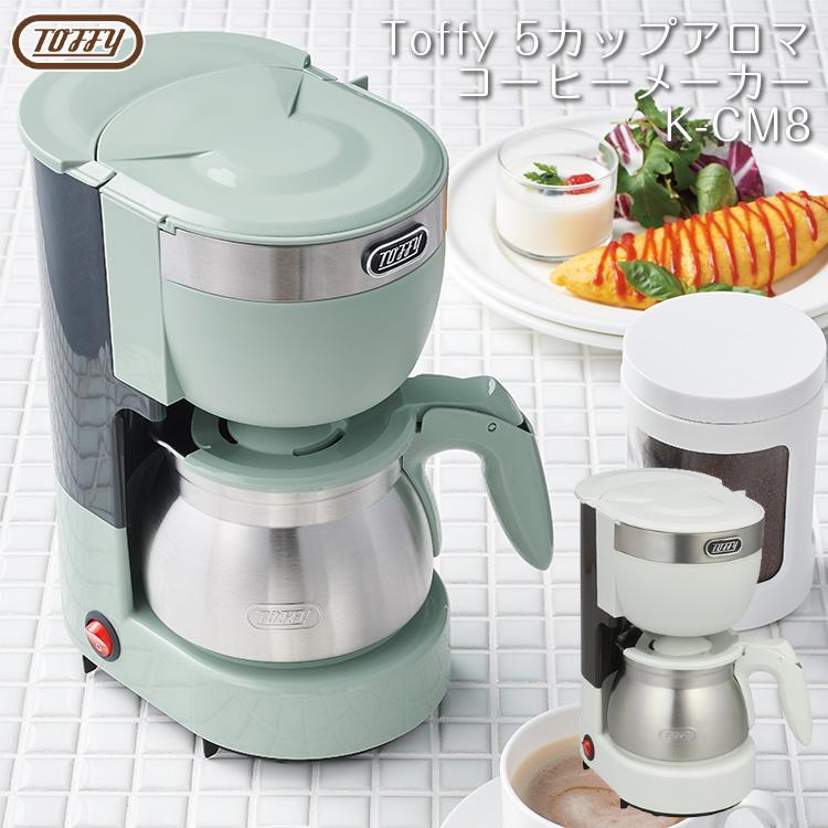 1度で5杯分のコーヒーを淹れることができるコーヒーメーカー Toffy コーヒーメーカー toffy 5カップアロマコーヒーメーカー K-CM8-PA K-CM8-AW 送料無料 5杯 メッシュフィルター 保温プレート アイスコーヒー 格安SALEスタート 家電 プレゼント かわいい LADONNA トフィー 自動電源オフ おしゃれ ギフト 蒸らし トラスト ラドンナ