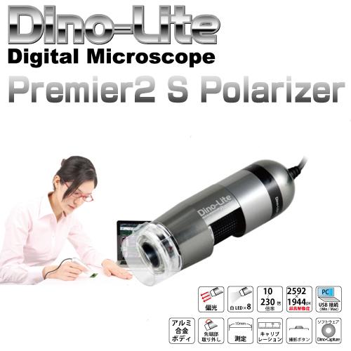 【マイクロスコープ usb】【送料無料】Dino-Lite Premier2 S Polarizer USB接続のデジタル顕微鏡【DINOAD7013MZT】 美容・業務・工業・化学用検査器 測定器 dinolite