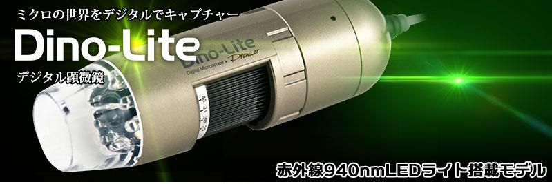Dino-Lite Premier M IR(赤外) 【DINOAM4113FI2T】