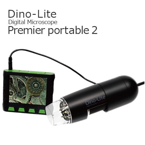【送料無料】【230倍/モニター付】Dino-Lite Premier Portable2 モニター付きのデジタル顕微鏡【DINOPP2】美容 工業 業務 化学 科学用 研究 検査機 教育 検品 検査 美容室 美容院 低価格 ヘアチェック dinolite ポータブル