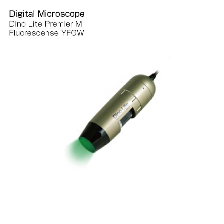 【マイクロスコープ usb】【送料無料】Dino Lite Premier M Fluorescence YFGW USB接続のデジタル顕微鏡【DINOAM4113TYFGW】 美容・業務・工業・化学用検査器 測定器 dinolite