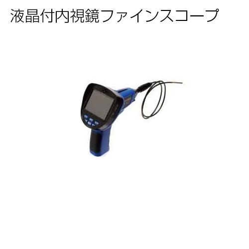 【送料無料】【先端径5.5mm】液晶付内視鏡ファインスコープ 1M【LC551FTU】 内視鏡 工業用内視鏡 防水型内視鏡 液晶付き内視鏡 MicroSDカード 車 壁 床下 内部調査 ダクト 天井 エンジン 観察 調査 LED