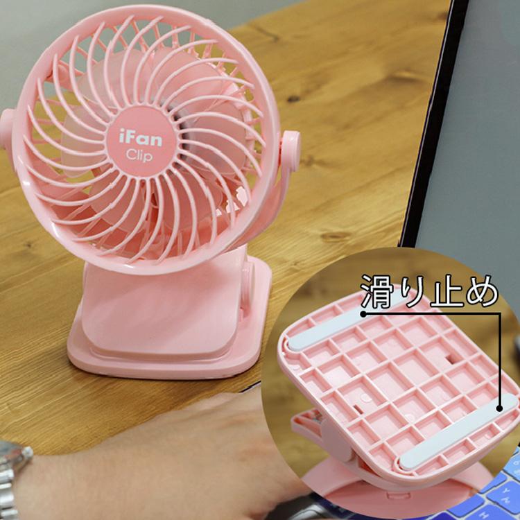 【卓上扇風機 おしゃれ 扇風機 USB】ifan clip 小型 充電式 オフィス 卓上 アイファンクリップ【ホワイト/ネイビー/ピンク/ブルー】涼しい 持ち運び クリップ式 はさめる ひんやりグッズ 暑さ対策 熱中症対策 ファン