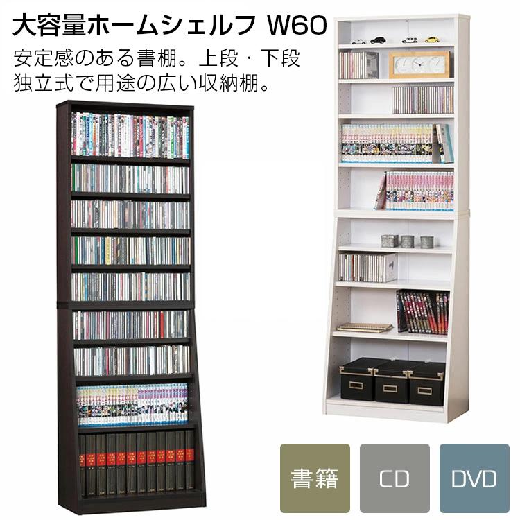 【家具 書棚】SOHO書棚 W60【ダークブラウン 31121/ホワイト 31131】【送料無料】※メーカー直送のため代引不可 本棚 組立品 書籍 収納 CD棚 クロシオ 整理 整頓 大容量DVD 文庫本 コミック