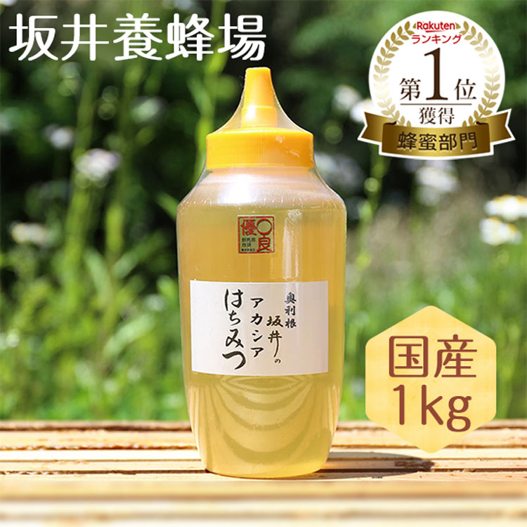 Premium acacia honey 1 kg health beauty honey Japan from Acacia Gifts Gift suites pancake sweet honey