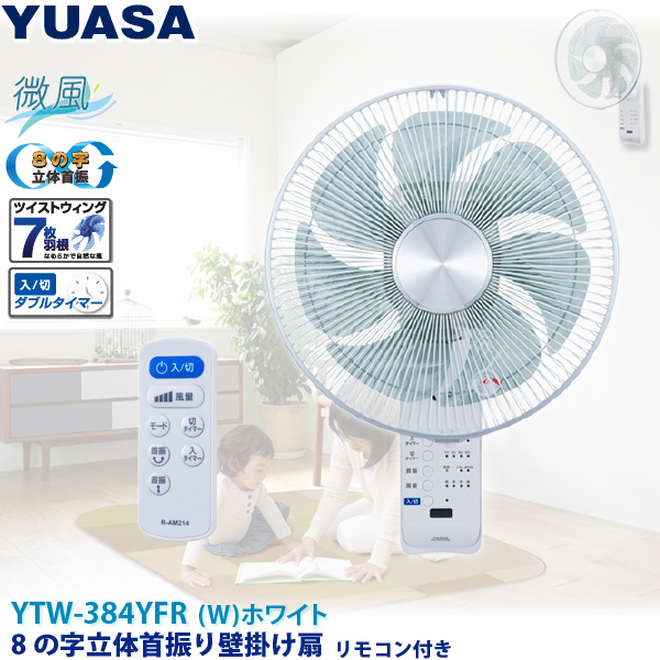 The fan YUASA remote control that a timer breeze wall running out of timer  with W timer with the YUASA prime wall hangings electric fan white figure