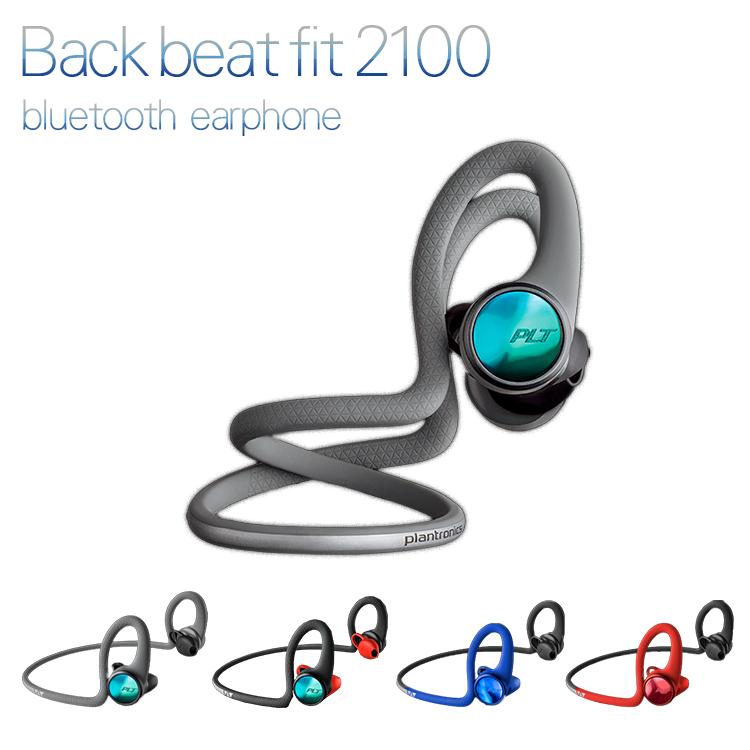 【ワイヤレスイヤホン スポーツ】 BackBeat fit 2100 【ブラック/グレー/ブルー×ブラック/ラヴァ×ブラック】【送料無料】Bluetoothイヤホン スポーツ 耐汗性 防水性 プラントロニクス ステレオ